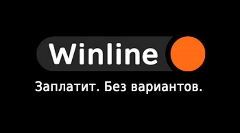 Winline выплата