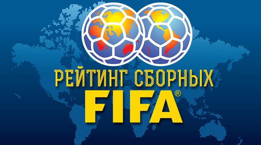 328df Rejting sbornykh FIFA