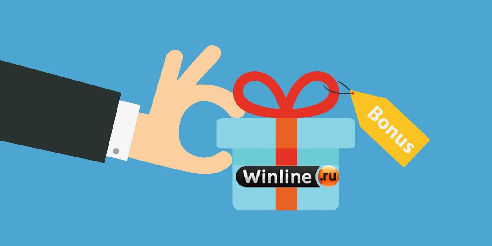 Бонусы в БК Winline