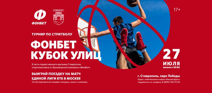 Фонбет выступит партнером открытия спортивного комплекса в Ставрополе