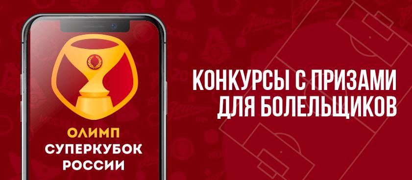 БК Олимп разыграет призы среди зрителей Суперкубка России