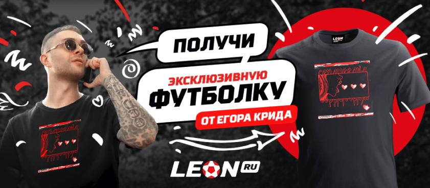 БК Леон и Егор Крид раздают эксклюзивные футболки!