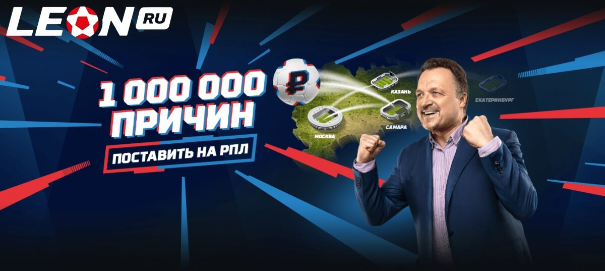 Леон разыгрывает 1 000 000 рублей на РПЛ