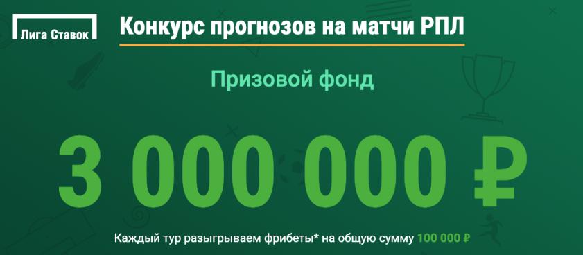 Конкурс прогнозов на РПЛ с призовым фондом 3 000 000 рублей от Лиги Ставок!