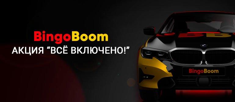 БК БингоБум сделала акцию «Все включено!» доступной по всей России