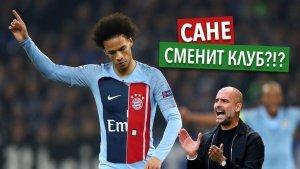 stavki na transfery v futbole