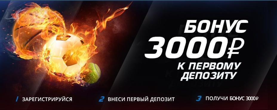 Бонус до 3 000 рублей на первый депозит в БК Вулканбет