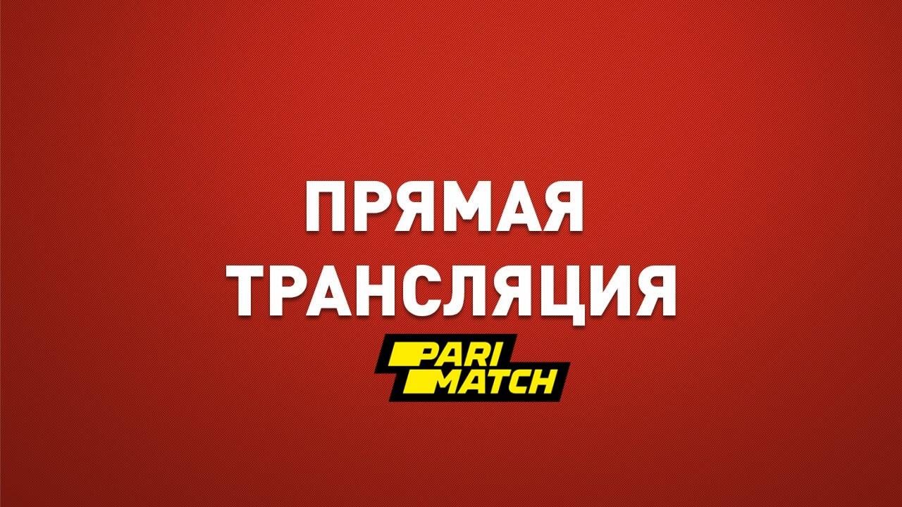 Трансляции Париматч