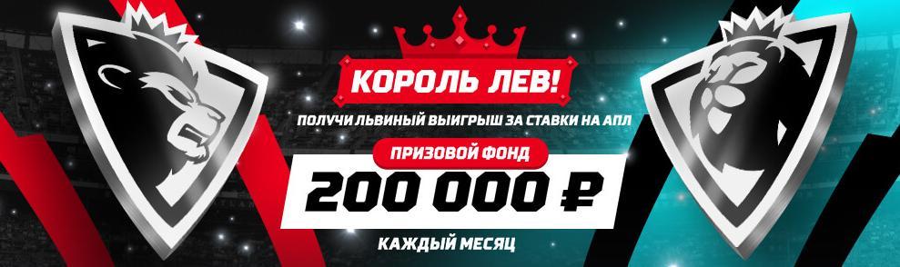 200 000 рублей за ставки на АПЛ от БК Леон