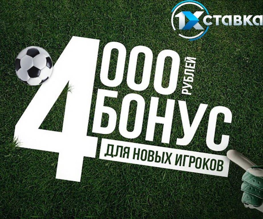 1xstavka bonus 4000 rubley