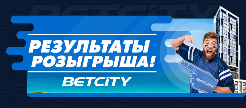 БК Бетсити объявила результаты акции «Квартира на море»