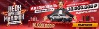 BK Leon razygryvaet 10 000 000 rublej. Ne upusti svoj shans