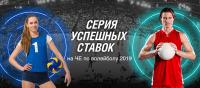 BK Parimatch darit do 10 000 rublej za uspeshnye stavki na volejbol