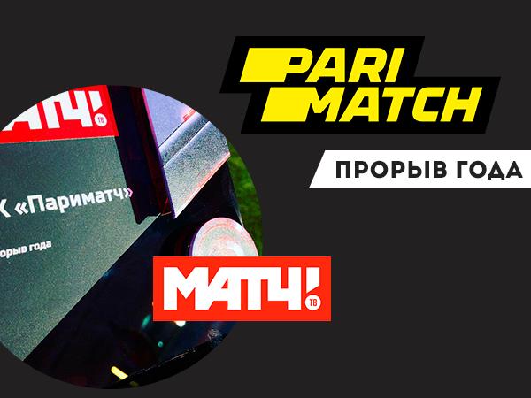 БК Париматч получила премию «Матч ТВ»