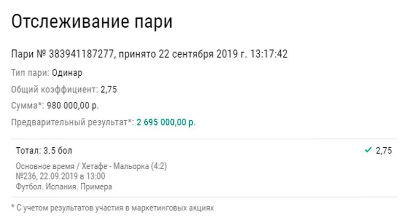 Krupnye stavki i bolshie vyigryshi klientov BK Liga Stavok 1