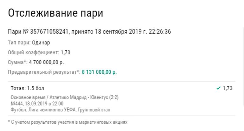Krupnye stavki i bolshie vyigryshi klientov BK Liga Stavok 3