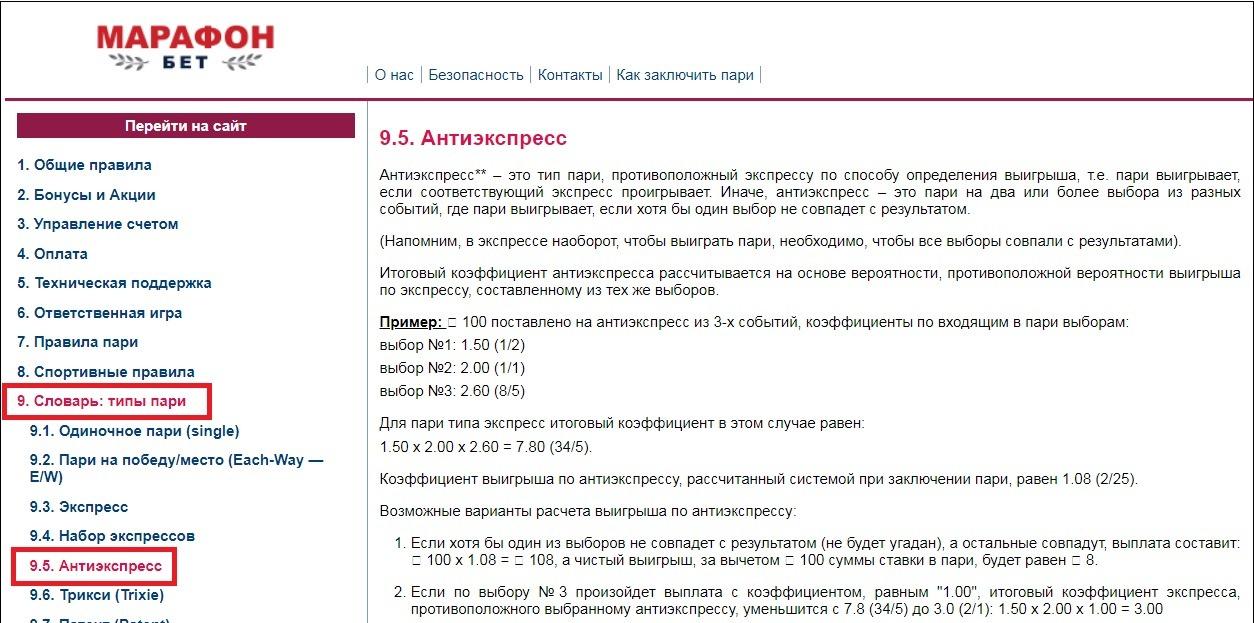 antiexpress bk marathon ru pravila