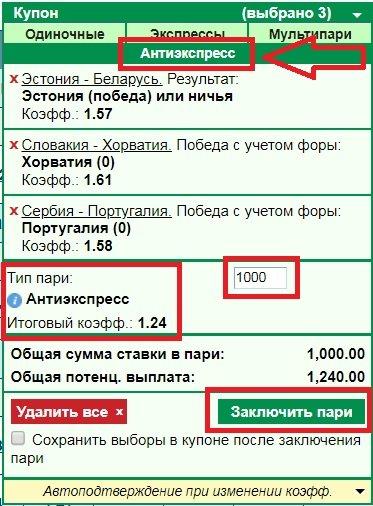 antiexpress bk marathonebet ru