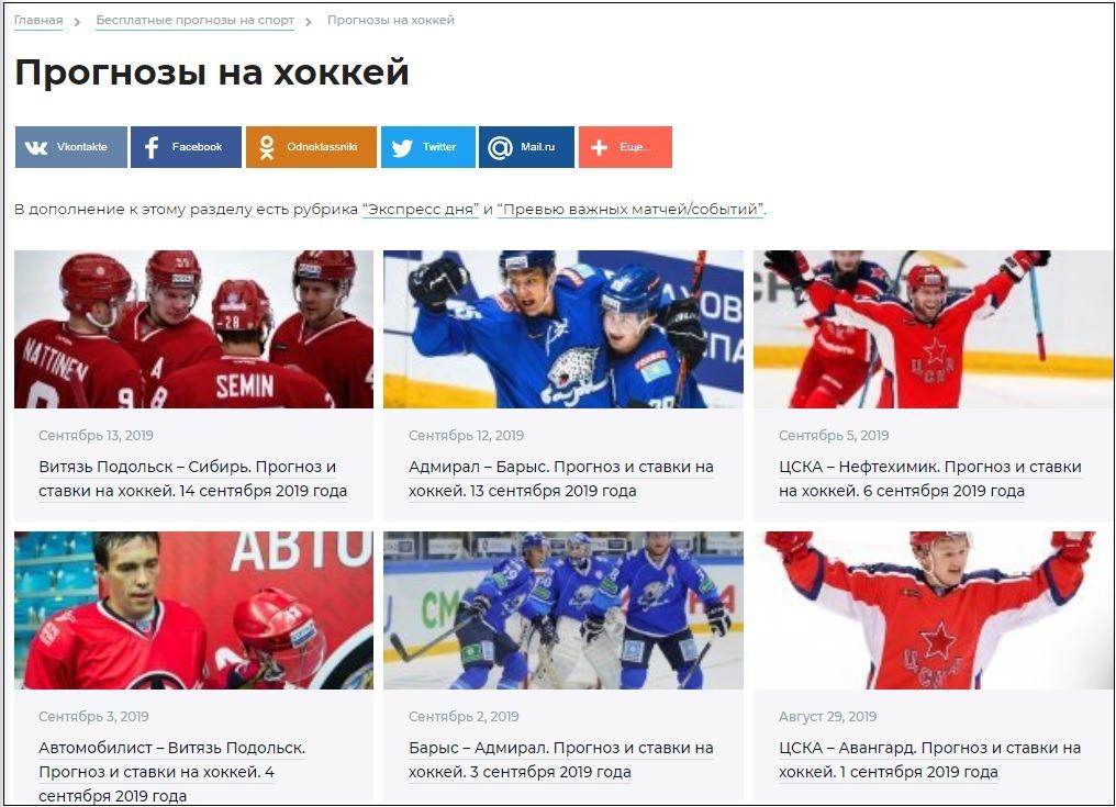 besplatnye prognozy na hockey bukmekerov net