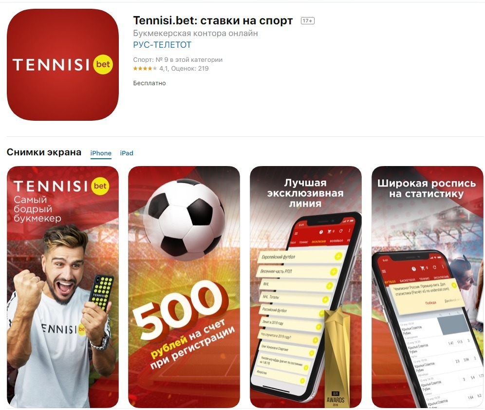 bk tennisi bet prilozhenie dlya ios iphone apple