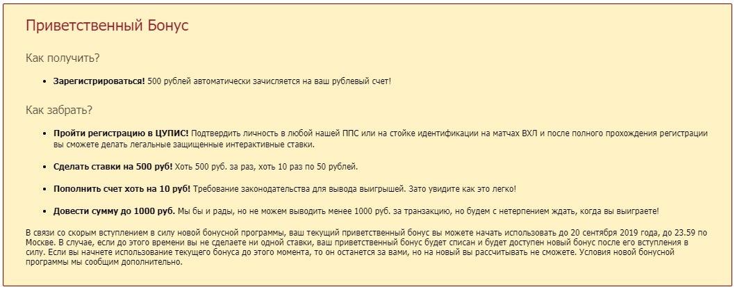 bonus bk tennisi 500 rubley