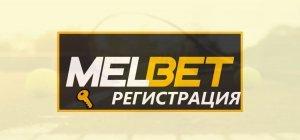 Регистрация на сайте БК Мелбет