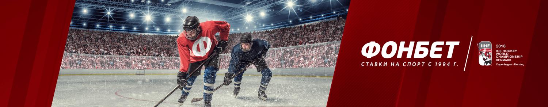 hockey IHWC2018 fonbet