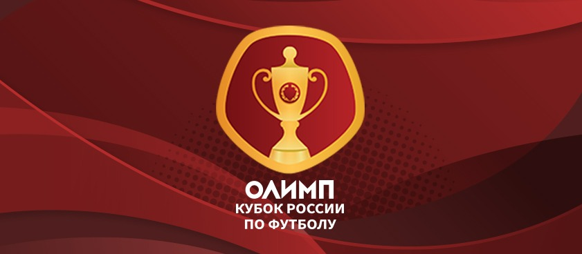 Известны все участники 1/16 финала Олимп Кубка России