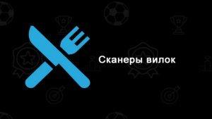 Сканеры вилок онлайн: ТОП-5 бесплатных сайтов