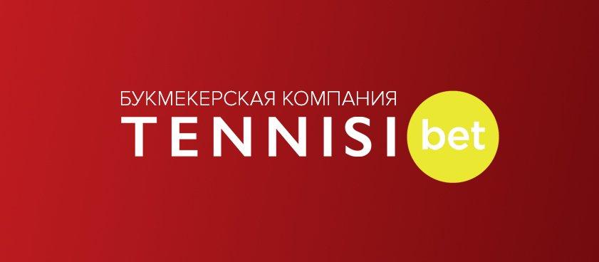 Регистрация на сайте букмекерской конторы Тенниси