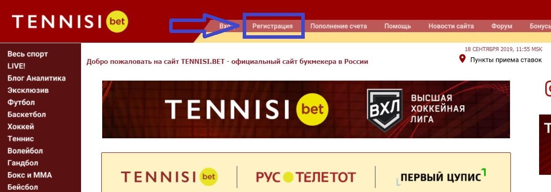 registraciya na site bukmekeskoy kontory tennisi bet
