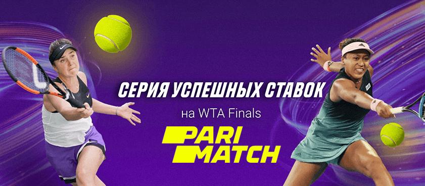 Бонус до 10 000 рублей за ставки на WTA Finals от Париматч
