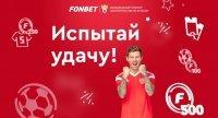 Uspej vyigrat tri poezdki na match Rossiya Belgiya ot BK Fonbet