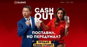 Функция cashout от БК Олимп