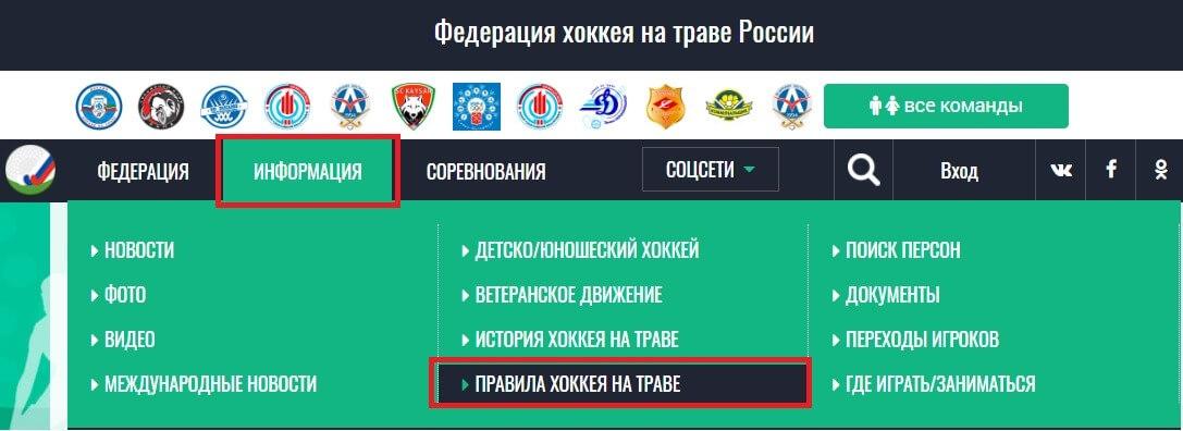 pravila hockeya na trave federacyya hockeya na trave rossiya