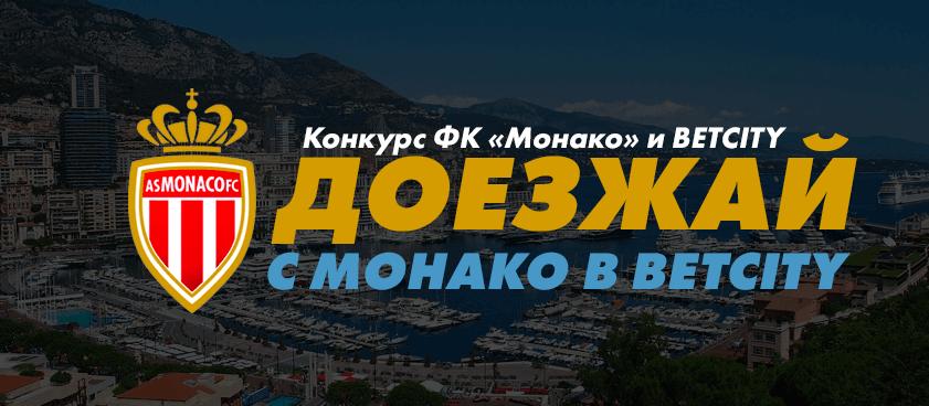 БК Бетсити разыгрывает поездку в Монако