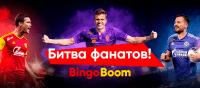 BK Bingo Bum soobshhaet o starte aktsii Bitva fanatov