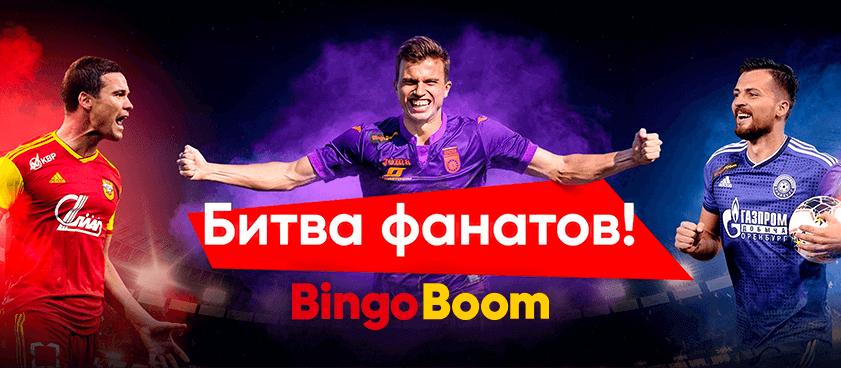 БК Бинго Бум сообщает о старте акции «Битва фанатов»