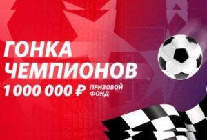 BK Fonbet razygryvaet 1 000 000 rublej za stavki na Ligu CHempionov