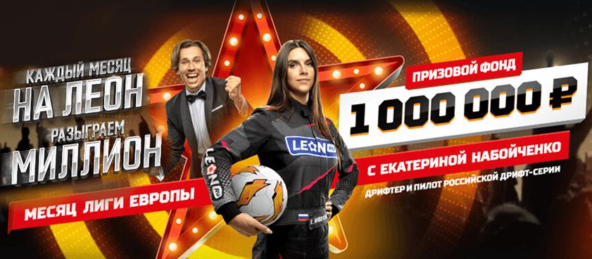 BK Leon razygraet million rublej za stavki na Ligu Evropy