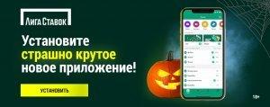 BK Liga Stavok anonsirovala novoe prilozhenie dlya Android i iOS