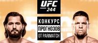 Sprognoziruj rezultaty matchej UFC i poluchi 3 000 rublej ot BK Parimatch