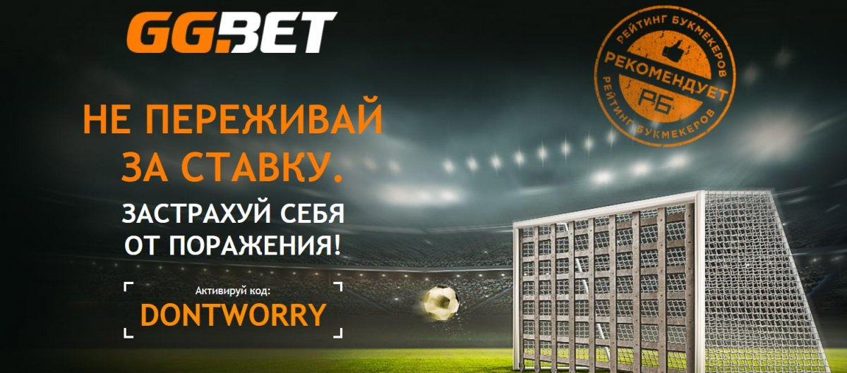 Страховка на 1000 рублей от GGbet