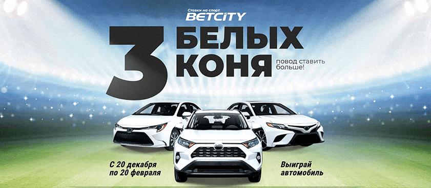 3 avtomobilya i 100 tsennyh prizov ot BK Betsiti