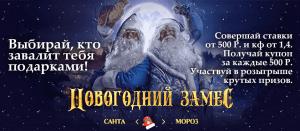 BK 1hStavka razygryvaet novogodnie prizy v ramkah aktsii Novogodnij zames