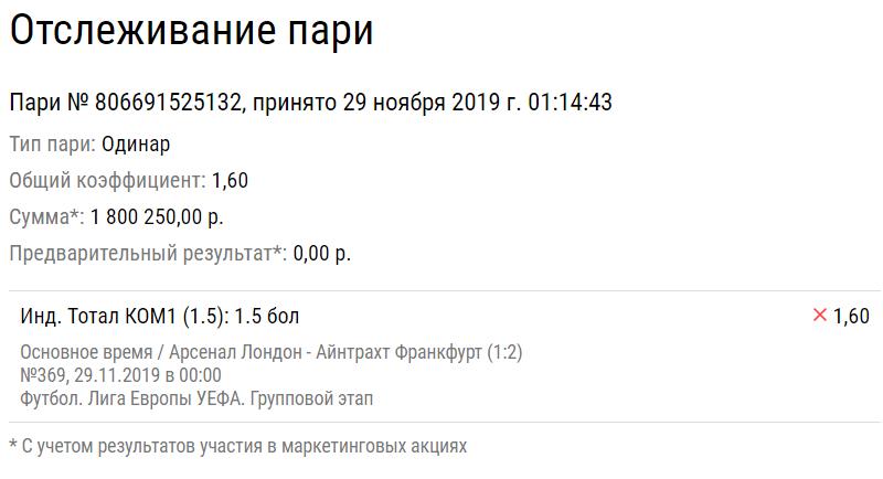 Better proigral na matche Ligi Evropy pochti 2 000 000 rublej 1
