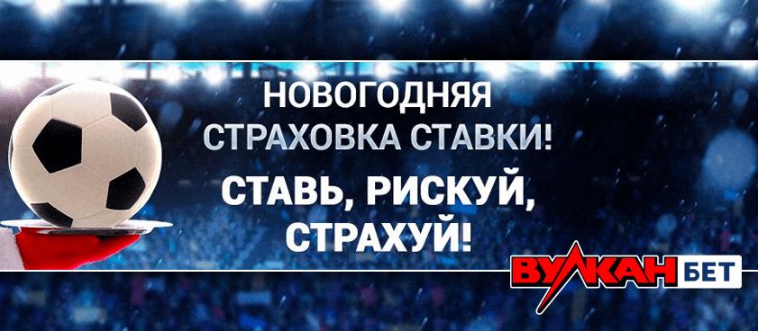 Novogodnyaya strahovka stavki na futbol ot BK Vulkanbet