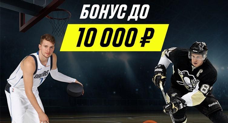Poluchi do 10 000 rublej ot BK Parimatch za uspeshnye stavki na NBA i NHL