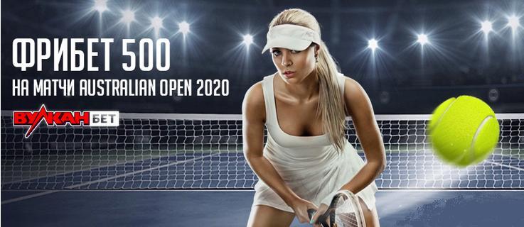 BK Vulkanbet razdaet fribety dlya stavok na Australian Open 2020