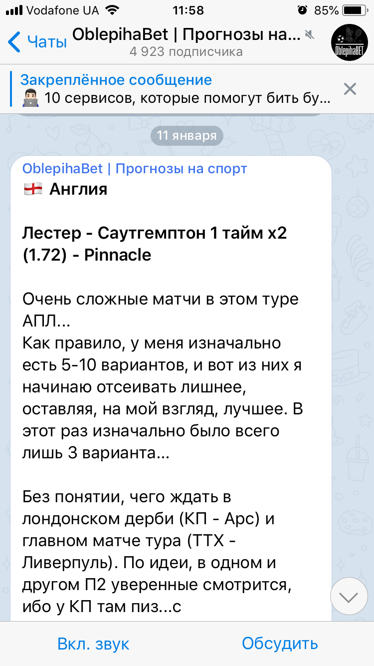 Oblepihabet telegram